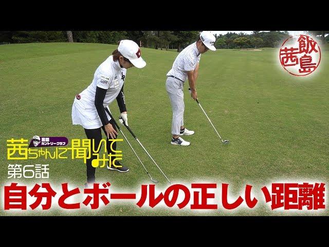 【第6話】黒田CC・飯島茜 「茜ちゃんに聞いてみた」【自分とボールの正しい距離】