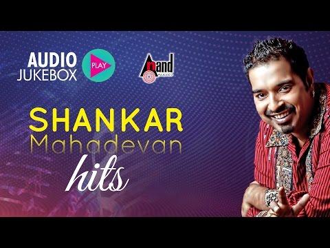 Shankar Mahadevan Hits | Super Audio Hits Jukebox 2017 | New Kannada Seleted Hits