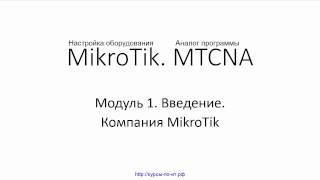 Настройка оборудования MIkroTik. 05 Компания MikroTik(Видеокурс