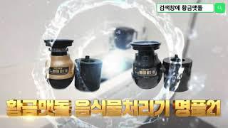 황금맷돌 명품21 음식물처리기