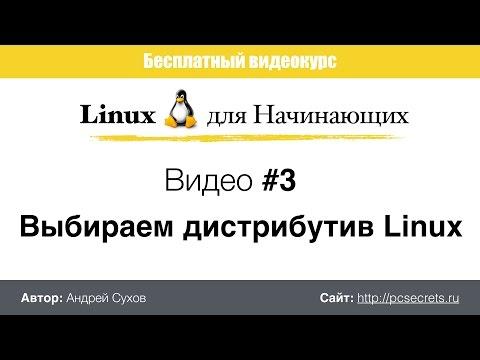 Видео #3. Выбираем дистрибутив Linux