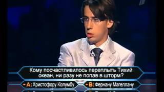Кто хочет стать миллионером 28.01.2006