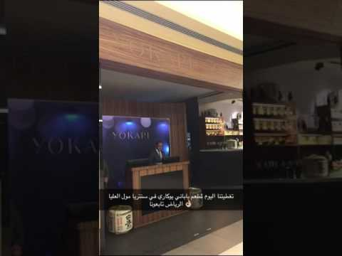 تغطية مطعم يوكاري الرياض Yokari restaurant Riyadh