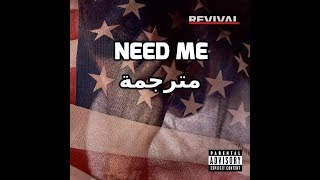 Eminem feat Pink - Need Me Revival مترجم