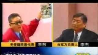 李敖 VS 台国防部长李杰
