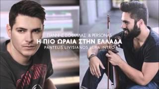 Download lagu Κωνσταντίνος Κουφός & Γιάννης Σοφίλλας~ Ωραία Στην Ελλάδα