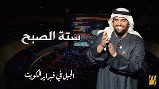 الجبل في فبراير الكويت - ستة الصبح (حصرياً) | 2018