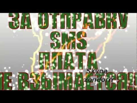 Бесплатная отправка СМС на LIFE :) ЛАЙФ