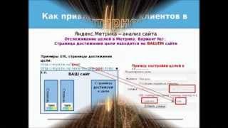 Как создать цели в Яндекс Метрике  6 Урок