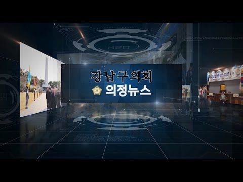 강남구의회 제247회 임시회 종합편