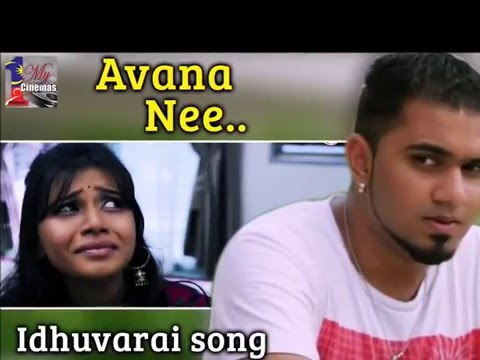 Avana nee idhuvarai full song