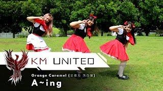 Orange Caramel (오렌지 캬라멜) - A~ing♡ Dance Cover | KM United