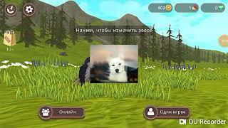 Обзор игр #5. WildCraft-симулятор жизни диких животных #3. Орёл-играем онлайн. Чит. Оп.