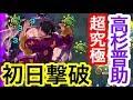 【モンスト】紋章なし!超究極「高杉晋助」初日クリア動画 ガチパ【銀魂コラボ】