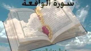 سورة الواقعة -عبدالرحمن السديس- Sourat El-Waki3a