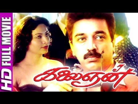 Tamil Full Movies | Kalaingnan | Tamil Super Hit Movies | Kamal Hassan,Bindiya