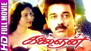 Tamil Full Movies | Kalaingnan | Tamil Super Hit Movies | Kamal Hassan,Bindiya
