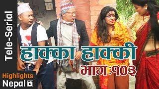 Hakka Hakki - Episode 103   23rd July 2017 Ft. Daman Rupakheti, Kabita Sharma thumbnail