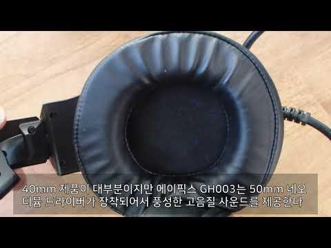 2만원 중반대 게이밍 헤드셋 에이픽스 GH003