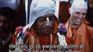 Prabhupada 0328 यह कृष्ण भावनामृत आंदोलन सब को शामिल करने वाला है