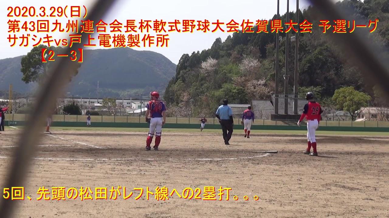 軟式 佐賀 野球 県
