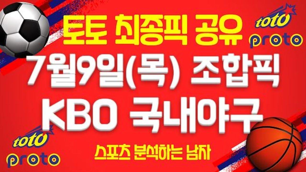스포츠토토 토토 프로토 KBO 국내야구  분석 - 7월9일  야구분석 배트맨토토