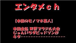 本田のモノマネ芸人 W杯効果で出演オファー15倍 W杯ブラジル大会 サ...