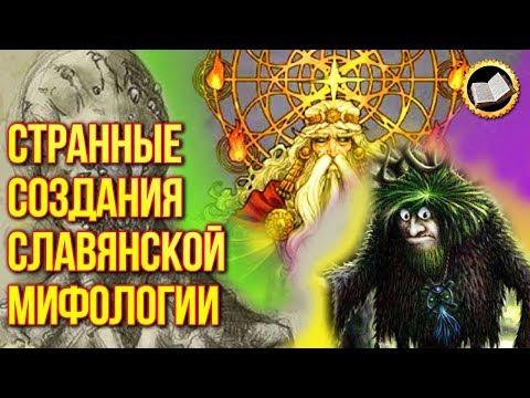 5 СТРАННЫХ МОНСТРОВ СЛАВЯНСКОЙ МИФОЛОГИИ. Славянская мифология и 5 самых мистических существ