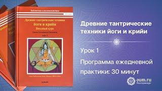 Урок 1. Программа ежедневной практики: 30 минут