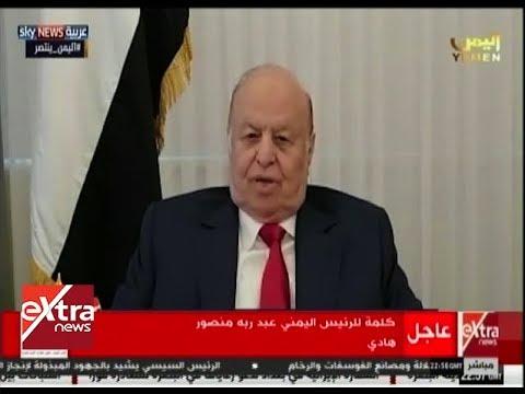 كلمة للرئيس اليمني عبد ربه منصور هادي Youtube