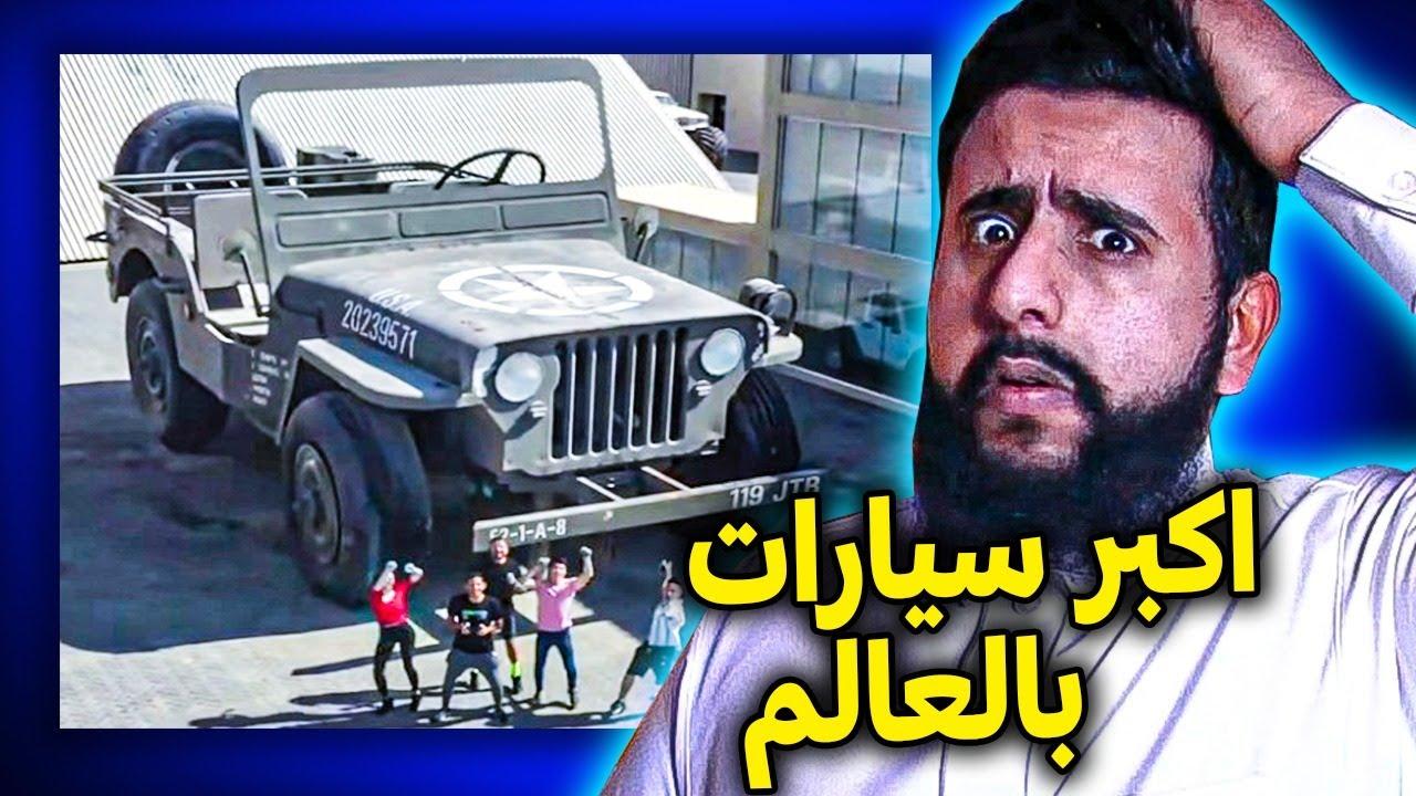 اماراتي عنده اكبر سياره في العالم و اكثر من 3000 سياره   راسي صار له قليتش