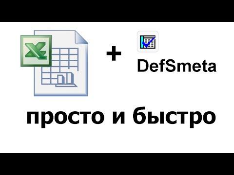 Смета на ремонт квартиры. Составление по таблице Excel в программе DefSmeta.