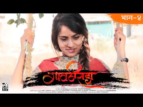गावठी राडा  EP 04 Marathi Web series मराठी वेब सीरीज  Gavthi Rada  YFP