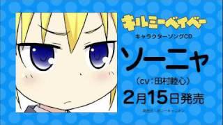 ソーニャ(田村睦心) - Wanted! OBAKA dead or alive