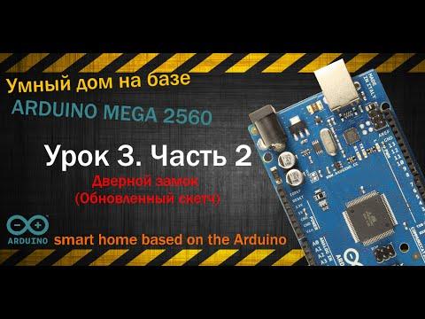 Умный дом. Урок 3 Часть 2. Автоматический замок, энергонезависимая память(EEPROM)