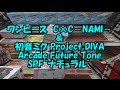 UFOキャッチャー~ワンピースCCナミ&SPF初音ミク~ の動画、YouTube動画。