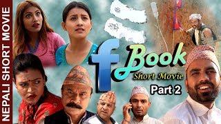 राजु मास्टरको Short movie Facebook Part 2 ||8 MAY 2019||Raju Master||Master tv||