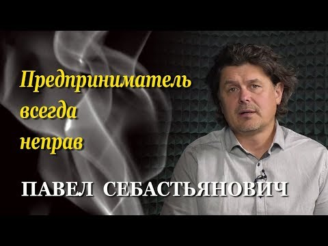 Павел Себастьянович. Налоговая