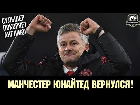 МЮ вернулся! Как Сульшер возрождает Манчестер Юнайтед