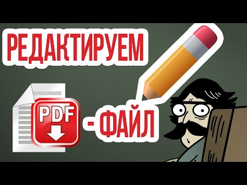 Как редактировать файл pdf онлайн