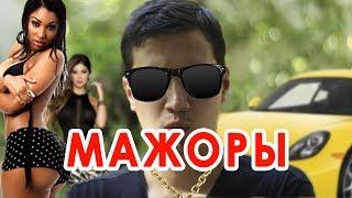 Мажоры – казахстанский фильм Махмуди о золотой молодежи – Korkem Films Обзор #8
