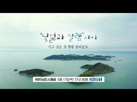 KBS1TV 남도스페셜 「낯섦과 설렘」사이 영광 안마군도 예고편 안내