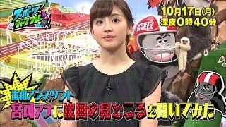 10月17日(月)深夜24:40から放送! 前回に引き続き、宮司愛海アナが今...