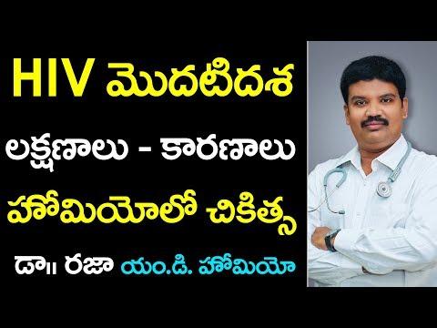 అసలు HIV ఎలా సంక్రమిస్తుంది..? | HIV AIDS Symptoms In Telugu | Sunrise Tv Telugu