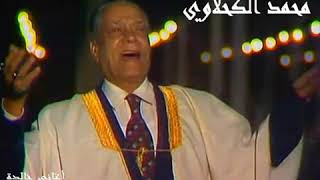 حلوة صلاة النبى   محمد الكحلاوي أغاني خالدة   YouTube