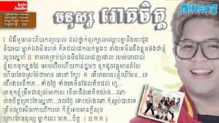 manith monus rok chit phleng record cd vol 17