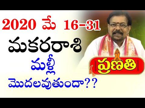 Rasi Phalalu Makara Rasi   2020 మే 16-31 రాశిఫలాలు మకరరాశి