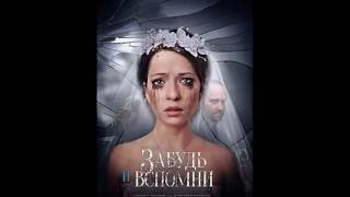 Забудь и вспомни 5 и 6 серия смотреть онлайн анонс  10 октября 2016 на Первом канале