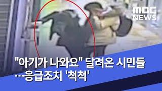 """""""아기가 나와요"""" 달려온 시민들…응급조치"""
