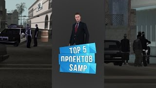 ТОП 5 RP СЕРВЕРОВ SAMP!(, 2016-03-17T14:34:56.000Z)